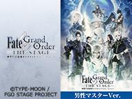 新作公演直前「Fate/Grand Order THE STAGE -神聖円卓領域キャメロット-」【男性マスターver.】 ニコ生振り返り上映会