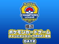 ポケモンカードゲーム チャンピオンズリーグ2021横浜 DAY2