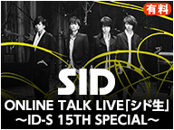 SID ONLINE TALK LIVE「シド生」~ID-S 15TH SPECIAL~