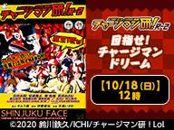 LIVEミュージカル演劇『チャージマン研!』R-2 目指せ!チャージマンドリーム【10/18(日)】12時開演