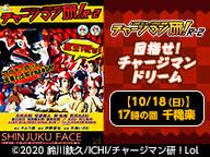 LIVEミュージカル演劇『チャージマン研!』R-2 目指せ!チャージマンドリーム【10/18(日)】17時開演大千穐楽
