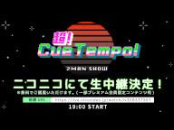 【amiinA / MIGMA SHELTER 出演】アイドル2MANライブ「超! CueTempo!」 生中継