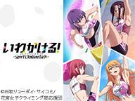 「いわかける!- Sport Climbing Girls -」3話上映会