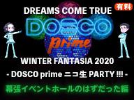 DREAMS COME TRUE WINTER FANTASIA 2020 - DOSCO prime ニコ生 PARTY !!! - 幕張イベントホールのはずだった編