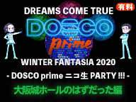 DREAMS COME TRUE WINTER FANTASIA 2020 - DOSCO prime ニコ生 PARTY !!! - 大阪城ホールのはずだった編