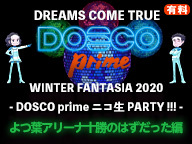 DREAMS COME TRUE WINTER FANTASIA 2020 - DOSCO prime ニコ生 PARTY !!! - よつ葉アリーナ十勝のはずだった編