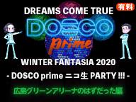 DREAMS COME TRUE WINTER FANTASIA 2020 - DOSCO prime ニコ生 PARTY !!! - 広島グリーンアリーナのはずだった編