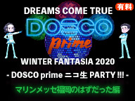 DREAMS COME TRUE WINTER FANTASIA 2020 - DOSCO prime ニコ生 PARTY !!! - マリンメッセ福岡のはずだった編