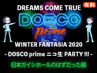 DREAMS COME TRUE WINTER FANTASIA 2020 - DOSCO prime ニコ生 PARTY !!! - 日本ガイシホールのはずだった編