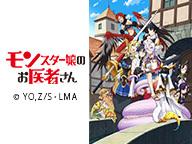『モンスター娘のお医者さん』全12話一挙放送&Blu-ray発売記念 キャスト大集合生配信!