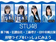 STU48 薮下楓・信濃宙花・工藤理子・田中美帆出演 岸壁ライブを一緒に見よう
