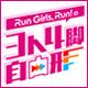 【ゲスト:青山吉能】Run Girls, Run!の3人4脚自由形#23