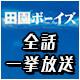 ドラマ「田園ボーイズ」全話一挙放送~劇場版「田園ボーイズ」おウチdeシネマ開催記念~