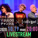 "cali≠gari New ""エロ"" Album『ブルーフィルム -Revival-』リリース記念特番 | V系・ヴィジュアル系ポータルサイト「ViSULOG」"