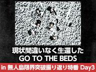 現状間違いなく生還したGO TO THE BEDS in 無人島限界突破振り返り特番 Day3