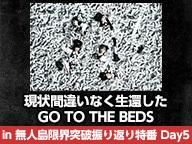現状間違いなく生還したGO TO THE BEDS in 無人島限界突破振り返り特番 Day5