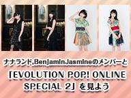 ナナランド,BenjaminJasmineのメンバーと「EVOLUTION POP! ONLINE SPECIAL 2」を見よう
