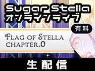 Sugar Stella 1st online live「Flag of Stella chapter.0」