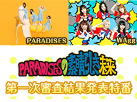 PARADISESの素晴らしき未来 第一次審査結果発表特番