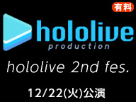 hololive 2nd fes. Beyond the Stage Supported By Bushiroad STAGE2