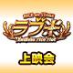 祝 新作舞台上演決定 RICE on STAGE「ラブ米」~Endless rice riot~ 上映会