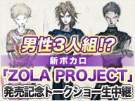 男性3人組!? 新ボカロ「ZOLA PROJECT」発売記念トークショー生中継
