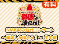 【チケット購入者向け特典映像】NMB48次世代コンサート〜難波しか勝たん︕