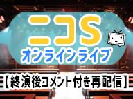 ニコSオンラインライブ ~ukka~【終演後コメント付き再配信】
