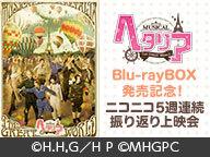 ミュージカル「ヘタリア」Blu-rayBOX発売記念 ニコニコ5週連続 振り返り上映会 ミュージカル「ヘタリア~The Great World~」