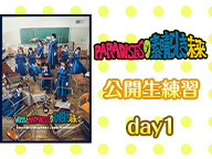 『PARADISESとWAggの素晴らしき未来-SHOWCASE-』公開生練習 day1