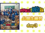 『PARADISESとWAggの素晴らしき未来-SHOWCASE-』公開生練習 Day3