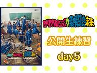 『PARADISESとWAggの素晴らしき未来-SHOWCASE-』公開生練習 Day5