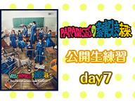『PARADISESとWAggの素晴らしき未来-SHOWCASE-』公開生練習 Day7