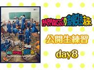 『PARADISESとWAggの素晴らしき未来-SHOWCASE-』公開生練習 Day8
