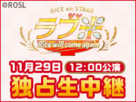 RICE on STAGE「ラブ米」~Rice will come again~ 11月29日【12:00公演】独占生中継