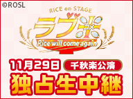 RICE on STAGE「ラブ米」~Rice will come again~ 11月29日【千秋楽公演】独占生中継