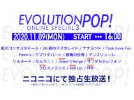 【虹のコンキスタドール,ナナランドほか出演】【CH1】「EVOLUTION POP! ONLINE SPECIAL 3」 独占生中継