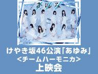 けやき坂46公演「あゆみ」<チームハーモニカ> 上映会