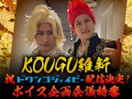 【KOUGU維新】祝ドワンゴジェイピー配信決定!ボイス企画会議特番