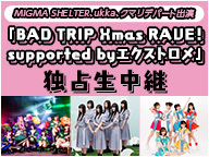 【MIGMA SHELTER、ukka、クマリデパート出演】「BAD TRIP Xmas RAVE!supported byエクストロメ」独占生中継