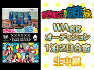「PARADISESの素晴らしき未来」WAggオーディション1泊2日合宿 生中継
