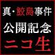 【武田玲奈ほかキャスト監督 生出演】映画『真・鮫島事件』公開記念ニコ生&「心霊写真部」一挙上映