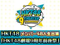 HKT48 メンバー48人生出演「HKT48劇場9周年前夜祭」
