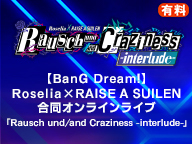 【BanG Dream!】Roselia×RAISE A SUILEN合同オンラインライブ「Rausch und/and Craziness -interlude-」
