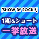 「SHOW BY ROCK!!」全12話&「SHOW BY ROCK!!しょーと!!」全12話一挙放送