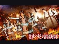 舞台「炎炎ノ消防隊」大千穐楽をみんなでみよう ニコニコふりかえり上映会