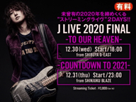 J LIVE 2020 FINAL -COUNTDOWN TO 2021- at SHINJUKU BLAZE