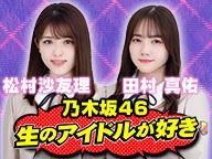 乃木坂46がMCのアイドル番組「生のアイドルが好き」【ゲスト:26時のマスカレイド】