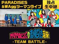 PARADISES&WAggツーマンライブ「PARADISESとWAggの素晴らしき未来 -TEAM BATTLE-」独占生中継