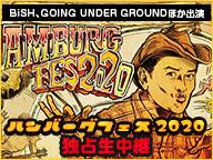 【BiSH、GOING UNDER GROUNDほか出演】ハンバーグフェス2020 独占生中継